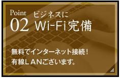 ビジネスにWi-Fi完備無料でインターネット接続!有線LANございます。