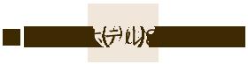 アワジ花ホテル8つの魅力