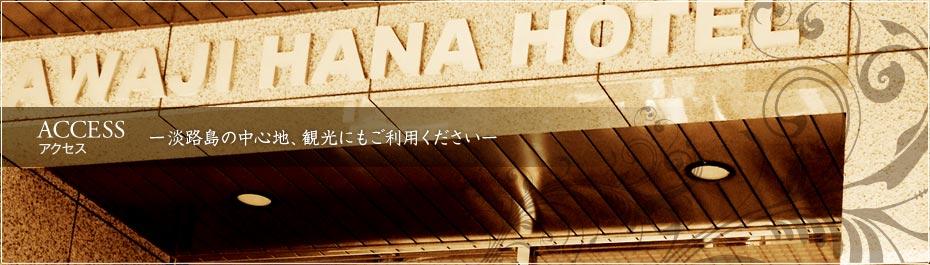 アワジ花ホテルのアクセス