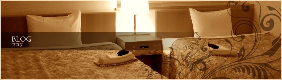 アワジ花ホテルのブログ
