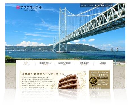 アワジ花ホテルホームページ